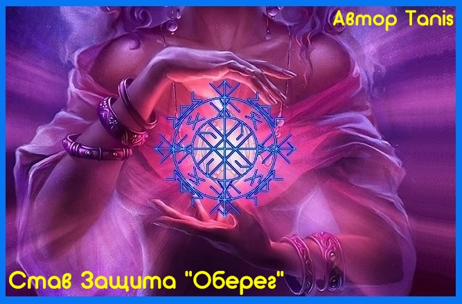 """Став Защита """"Оберег"""" Автор Tanis Ea_oa_38"""