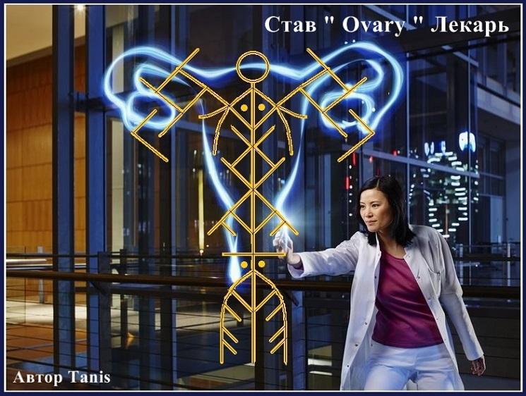 "Став ""Ovary"" Лекарь. Автор Tanis Ea_ova10"