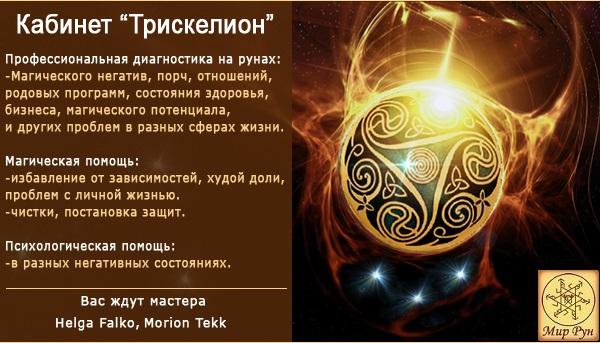 """Эл. газета """"Вестник Мира Рун"""" Eaa411"""