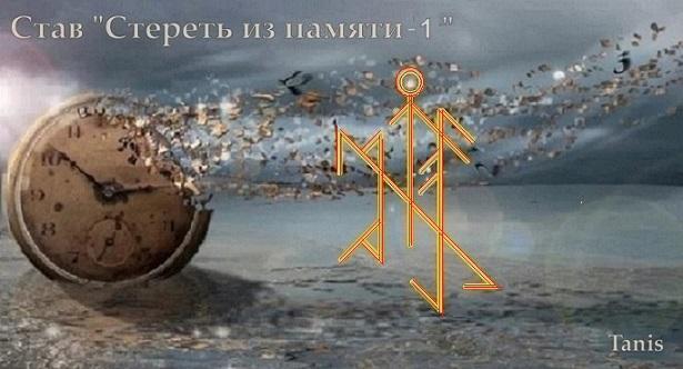 "Став ""Стереть из памяти - 1"" Автор Tanis Eaaau_14"