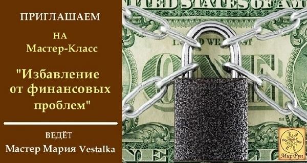"Эл. газета ""Вестник Мира Рун"" Iao__11"