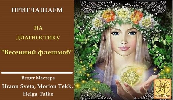 """Эл. газета """"Вестник Мира Рун"""" Ii_eaa12"""