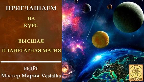 """Эл. газета """"Вестник Мира Рун"""" Naa_ao11"""