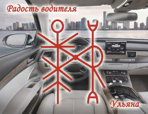 """Став. """"Радость водителя"""" (авт. Ульяна) 11120"""