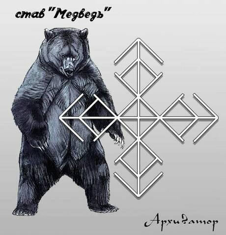 """Став """"Медведь"""" (Защита от негативных магических воздействий) Авт. Архиватор 11148"""