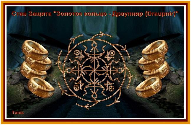 """Став защита """" Золотое кольцо - Драупнир (Draupnir) """" Автор Tanis Ua12"""