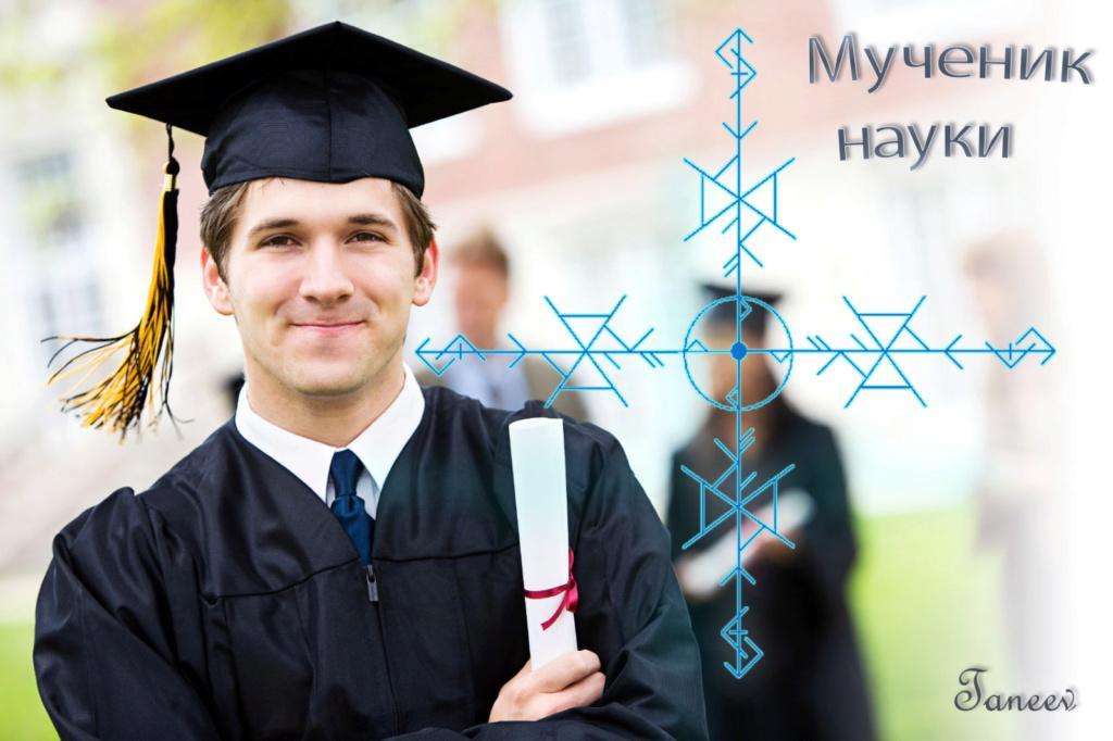 Мученик науки - автор Taneev 27xow710