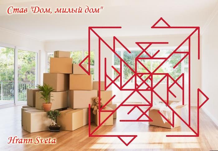 "Став ""Дом, милый дом"" Автор: Hran Sveta 6cqxb010"