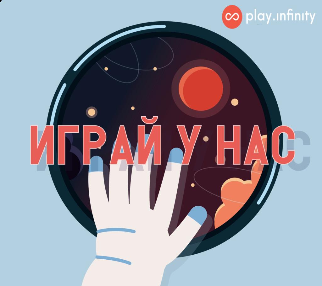 Самая космическая игра из всех - playinfinity.org 211