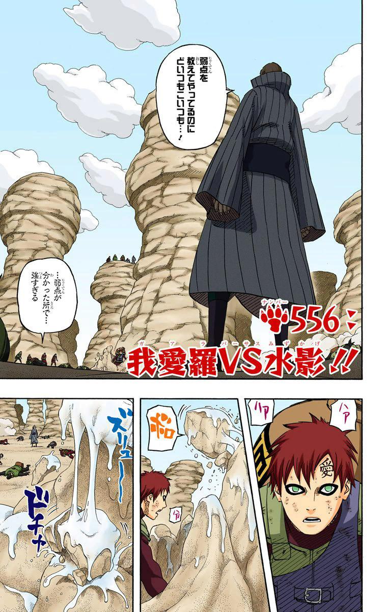 Suigetsu vs Konan  00610