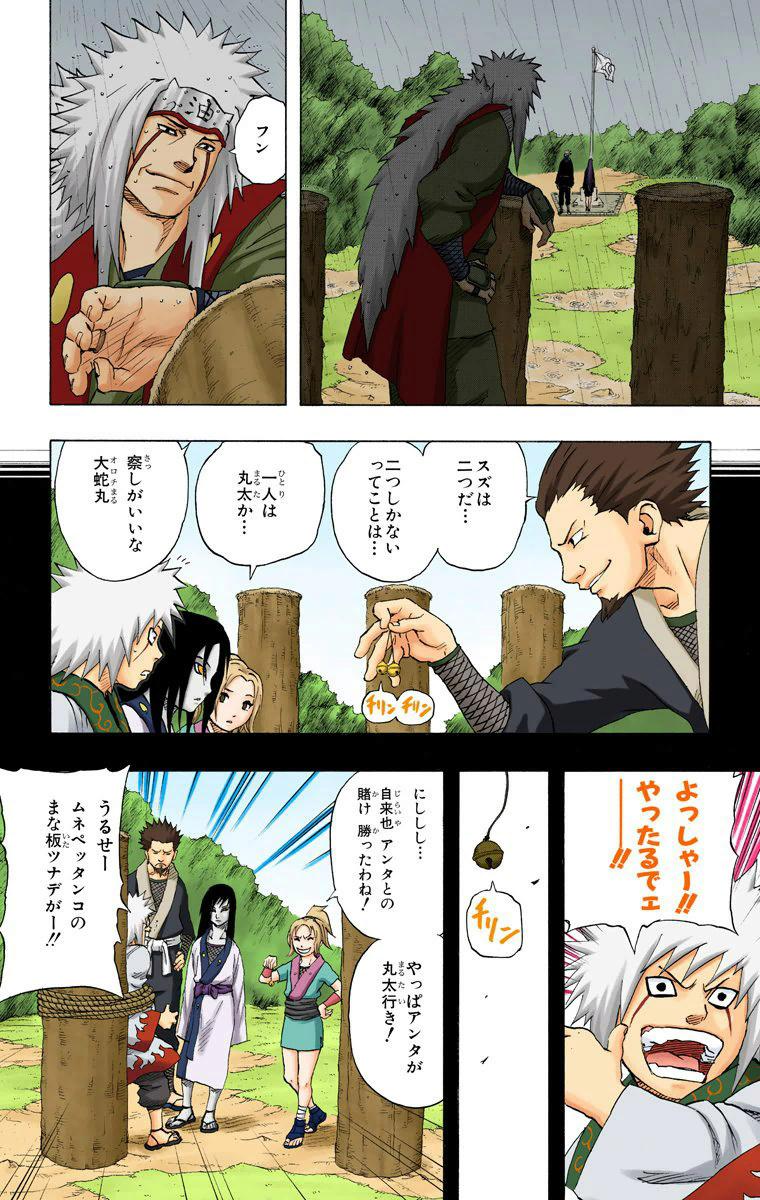 Tobirama foi morto por Kinkaku & Ginkaku [Tradução Oficial Panini] - Página 4 08110