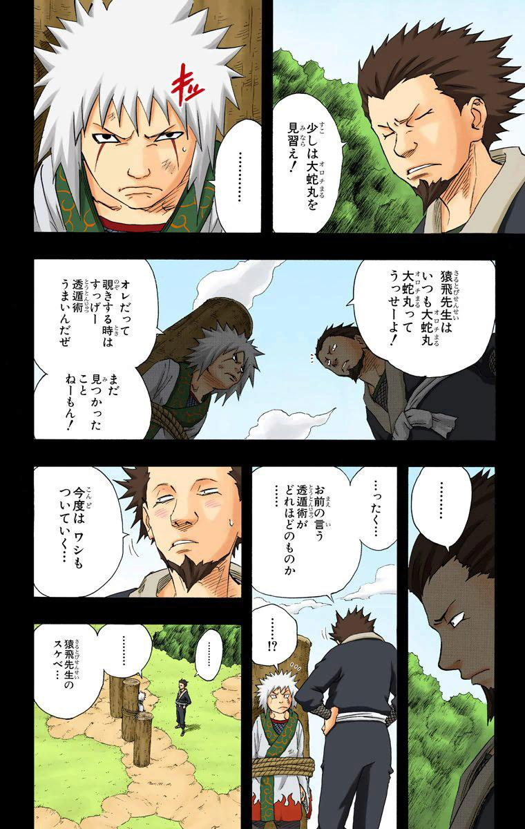 Tobirama foi morto por Kinkaku & Ginkaku [Tradução Oficial Panini] - Página 4 08311