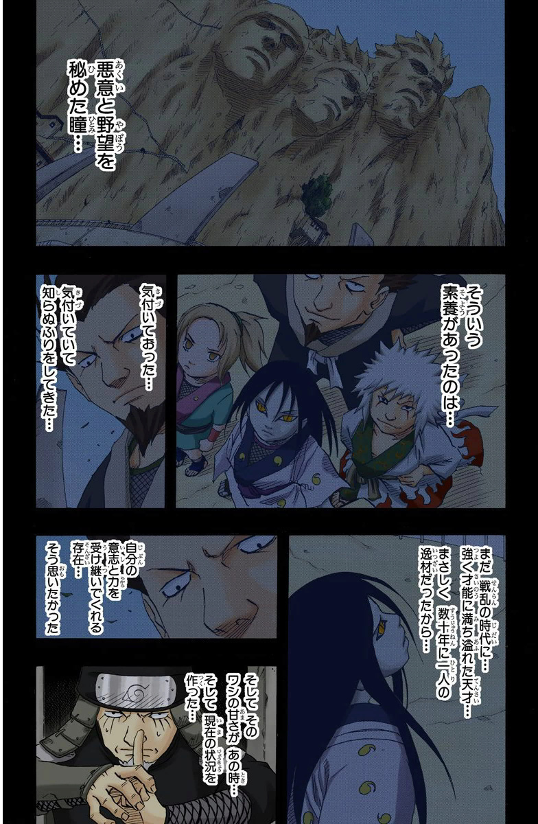 Tobirama foi morto por Kinkaku & Ginkaku [Tradução Oficial Panini] - Página 4 08411