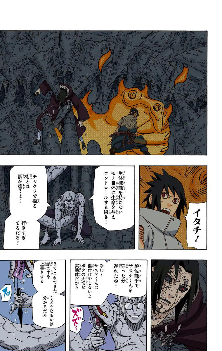 Itachi vs Kabuto SM 11810