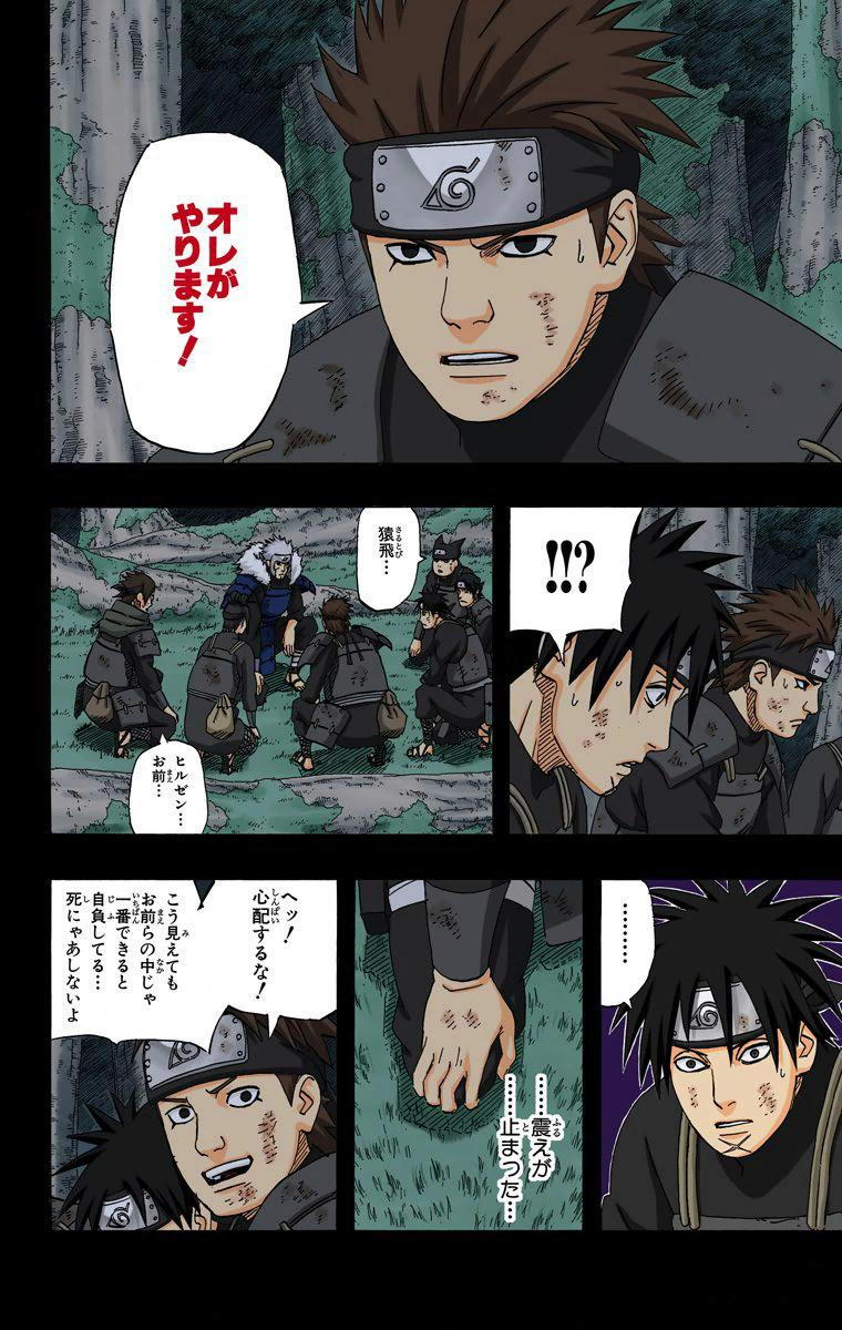 Tobirama foi morto por Kinkaku & Ginkaku [Tradução Oficial Panini] - Página 4 14110