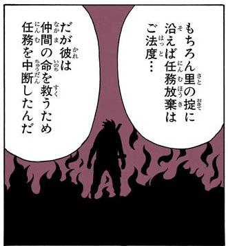 Fanficando em cima de hype: O verdadeiro poder da Presa Branca de Konoha! Sakumo10