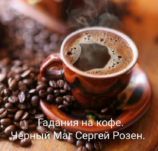 Гадание на кофейной гуще . 69307410