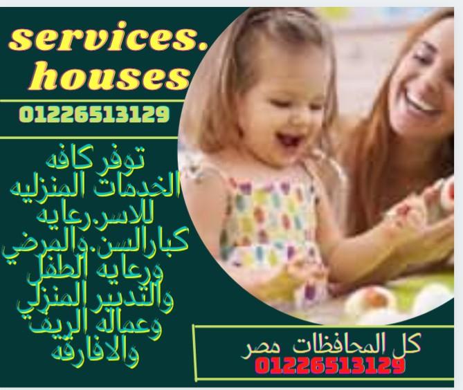 نوفر لكل اسرة عربيه ومصريه كافه الرعايه لكبارالسن والمرضي وخدمات الطفل من عاملات المنزل Img_ee10