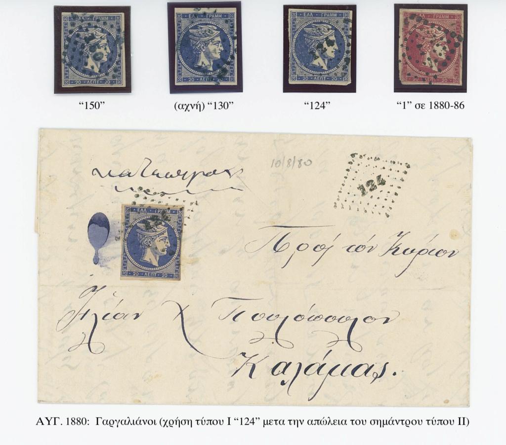 Χρήση στικτής ,στις μετά του 1875 εκδόσεις ΜΚΕ 10_a_110