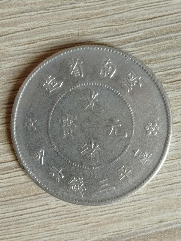 50 cents Yunnan 1911 Img-2011