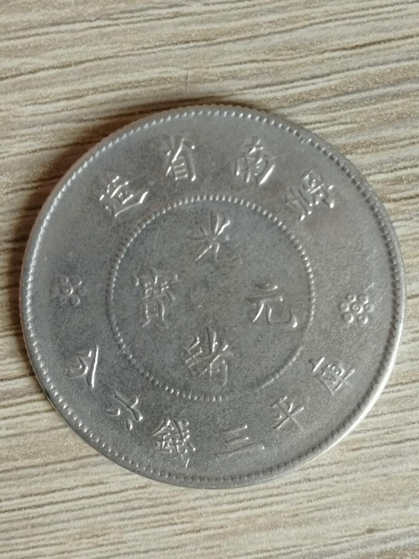 50 cents Yunnan 1911 Img-2014