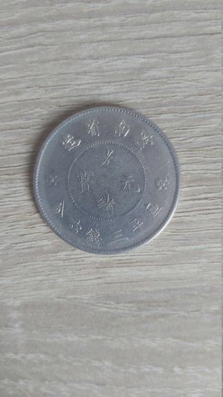 50 cents Yunnan 1911 Img-2015