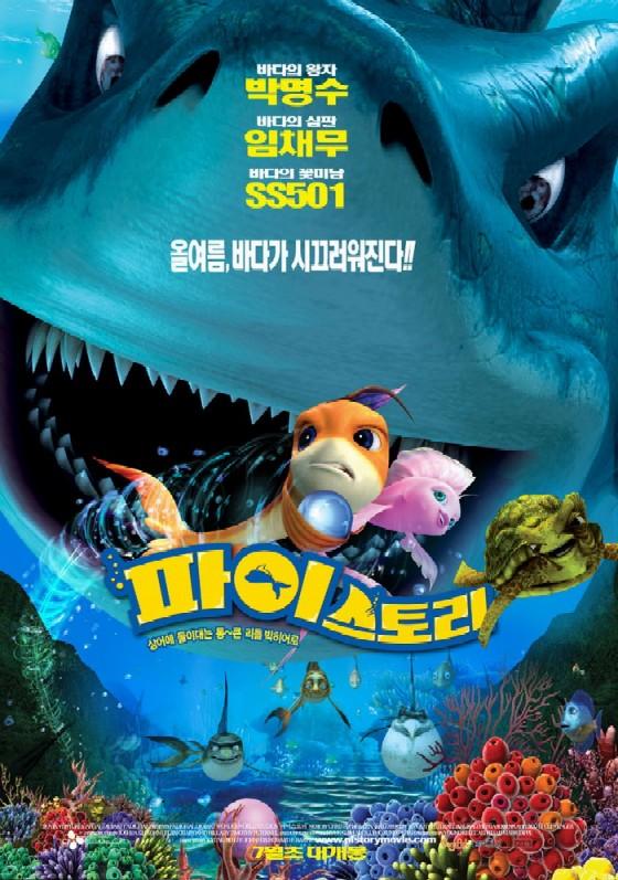 SHARKBAIT - 2007 - Sharkb10