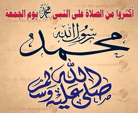 صلى الله على محمد  Vendre10
