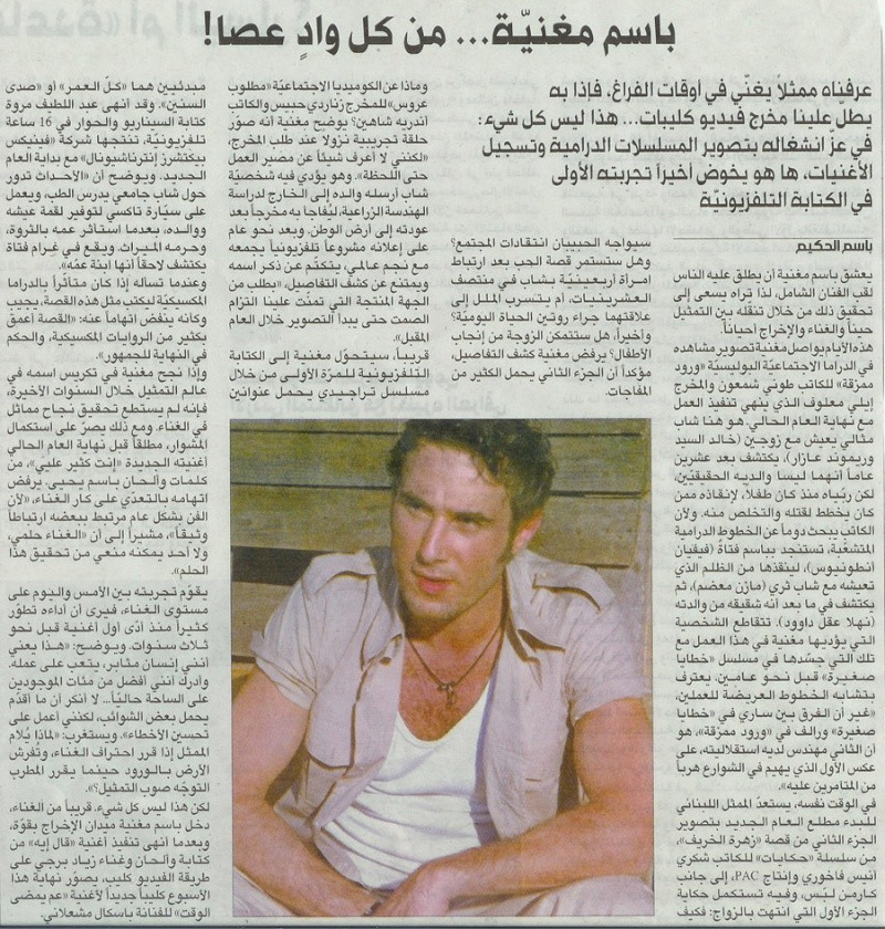 musalsalat lobnania tob7er fi tarikh Bassem12