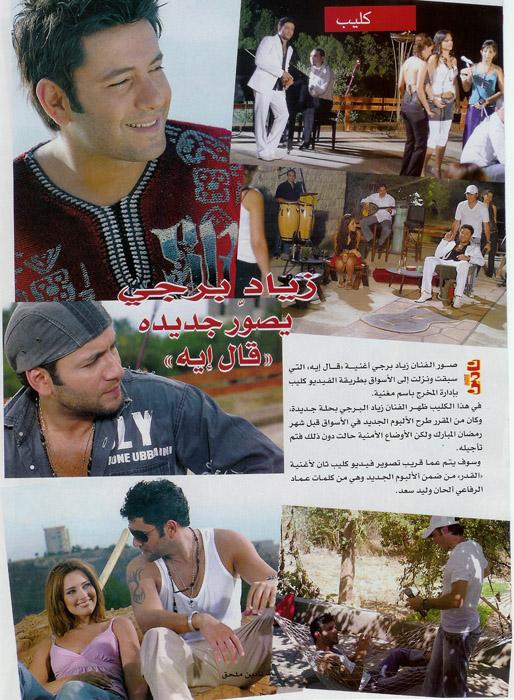 musalsalat lobnania tob7er fi tarikh Zadbas10