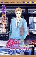 Beniiro Hero de Takano Mitsuba (en cours) 40884610
