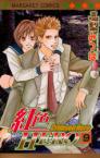 Beniiro Hero de Takano Mitsuba (en cours) Crimso10