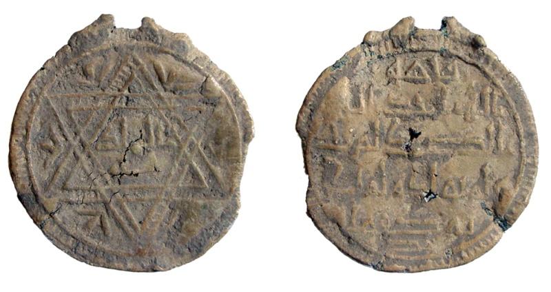 Amuleto hispano-musulmán P8120113