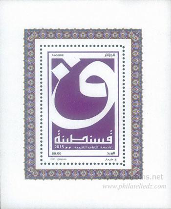 Constantine Capitale de la Culture Arabe 2015 Blocad10