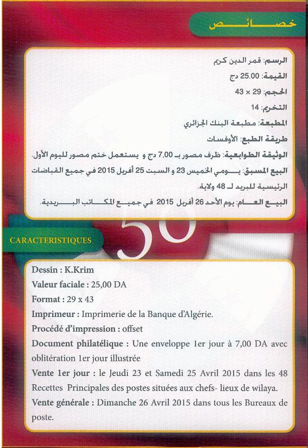 06/2015 : Relations Diplomatiques Algéro-Mexicaines Nmexic11