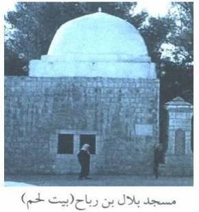 Bilâl Ibn Rabâh - Secrétaire du Messager Mosque10