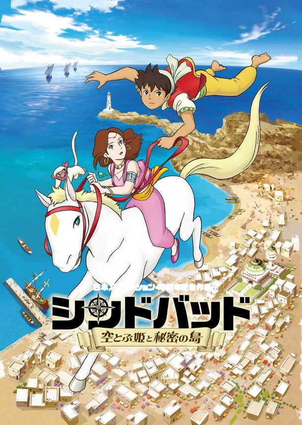 SINBAD - Nippon Animation - JP : Juillet 2015 Sinbad10