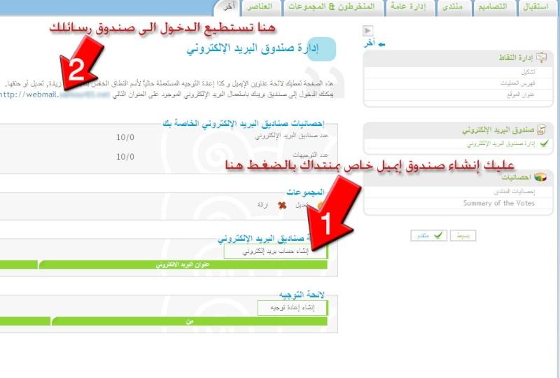 كيفية إنشاء بريد إلكتروني (إيميل) خاص بمنتداك. Mail_110
