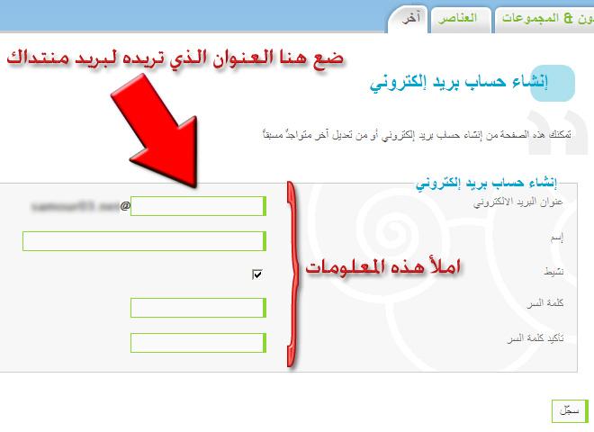 كيفية إنشاء بريد إلكتروني (إيميل) خاص بمنتداك. Mail_210