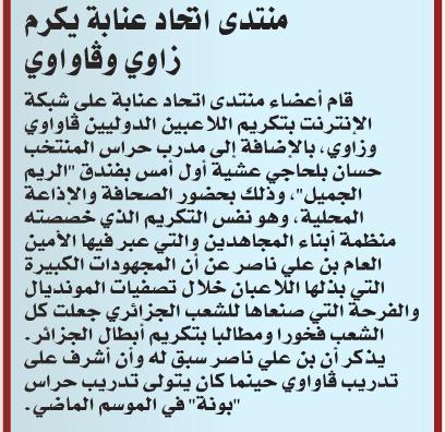 Gaouaoui_Zaoui_Belhadji_ Récompencer Par Le Forum + Tof Bahr Ar10