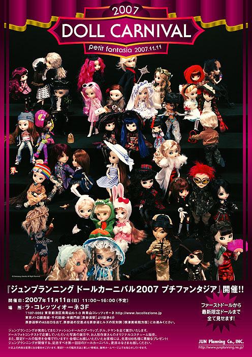 "Doll Carnival 2007 - ""Petit Fantasia"" Dc_0110"