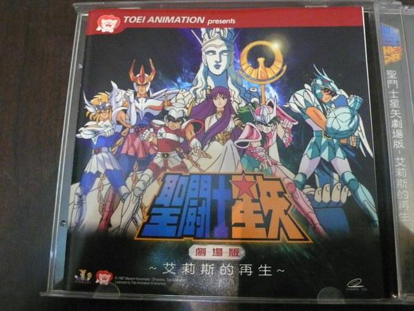 Les VCD Saint Seiya Vcd310