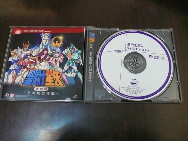 Les VCD Saint Seiya Vcd4_b10
