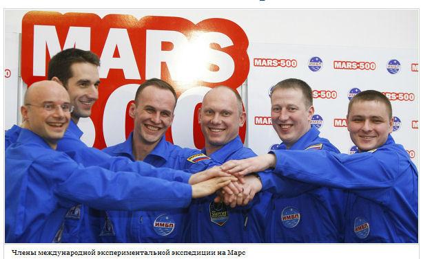 Mars-500 -  Programme expérimental russe - Page 5 Equipa10