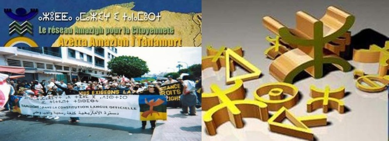 منتدى الشبكة الامازيغية  من أجل المواطنة Forum d'Azetta Amazigh