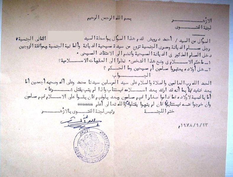قتل المرتد Fatwa111