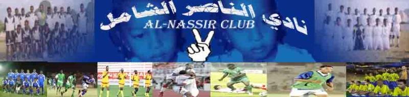 منتديات نادي الناصر الشامل