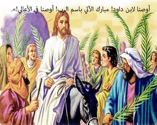 جمعة قيامة اليعازر وختام الصوم واحد الزعف 10385210