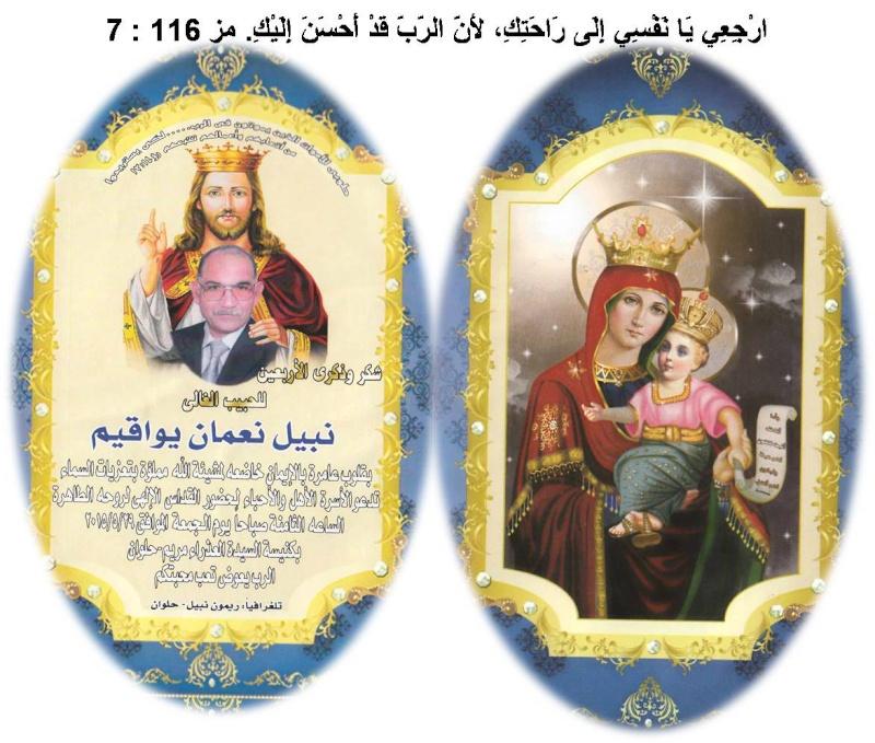 ذكرى الاربعين للمرحوم نبيل نعمان Img_0011
