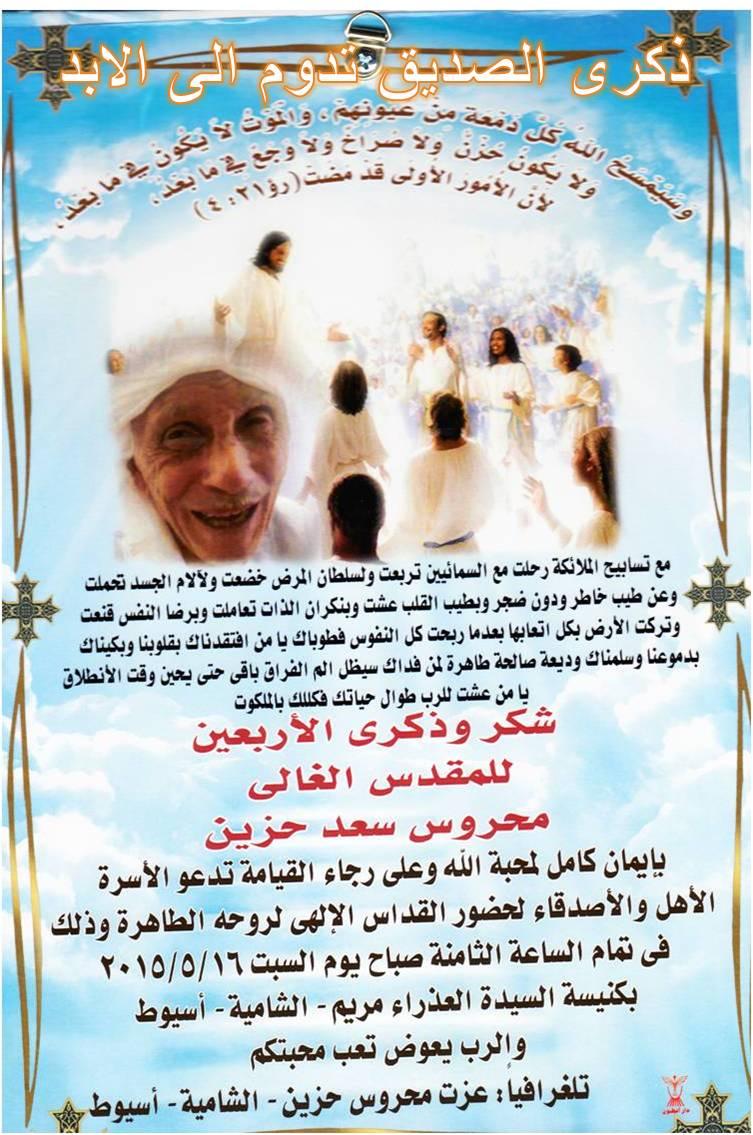ذكرى الاربعين للمرحوم المقدس محروس سعد Pictur19